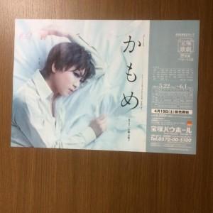 かもめポスター 1