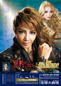 黒豹poster