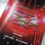 宝塚歌劇100周年フィナーレイベント タカラヅカスペシャル2014