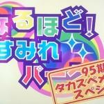 2015 年末特別番組「来年もっと末広がりだよ!豪華8大番組ドリームスペシャル!!」