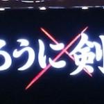雪組 るろうに剣心 3/1初観劇