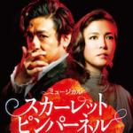 スカーレットピンパーネル(赤坂ACTシアター)観劇