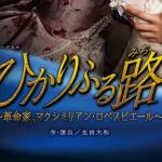 雪組大劇場 11/21 11時公演観劇 感想続き