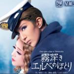 『霧深きエルベのほとり』1/15 13時公演を観劇