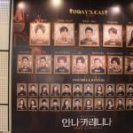アンナ・カレーニナ 韓国ミュージカル ブルースクエアで観劇